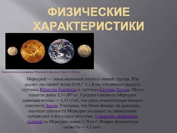 ФИЗИЧЕСКИЕ ХАРАКТЕРИСТИКИ Сравнительные размеры Меркурия, Венеры, Земли и Марса Меркурий — самая маленькая планета