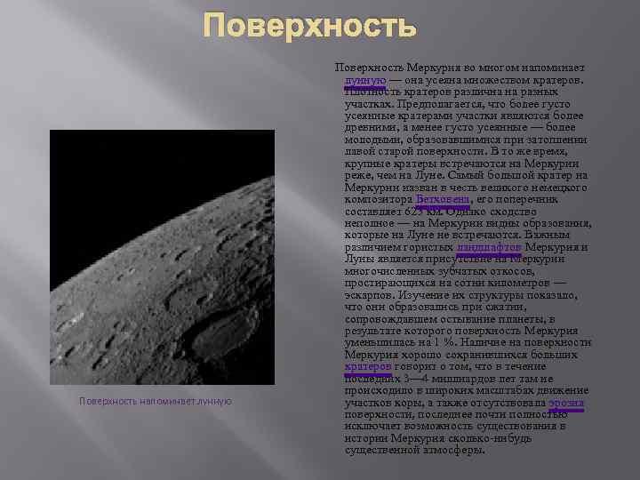 Поверхность Поверхность Меркурия во многом напоминает Поверхность напоминает лунную — она усеяна множеством кратеров.