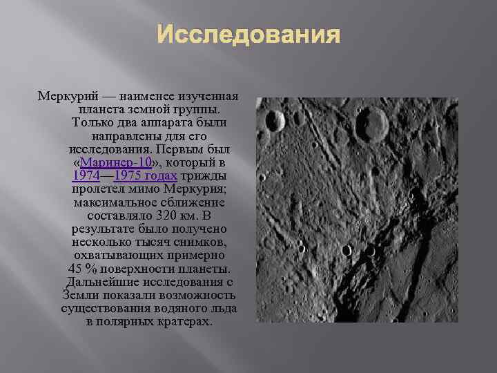 Исследования Меркурий — наименее изученная планета земной группы. Только два аппарата были направлены для
