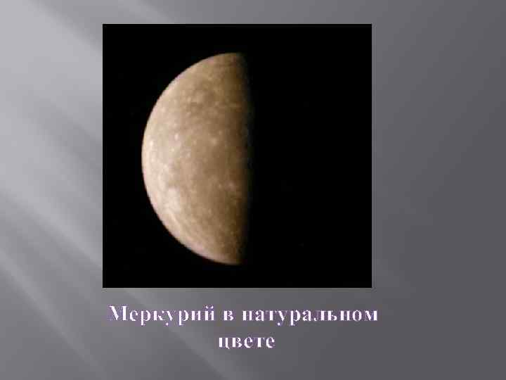 Меркурий в натуральном цвете