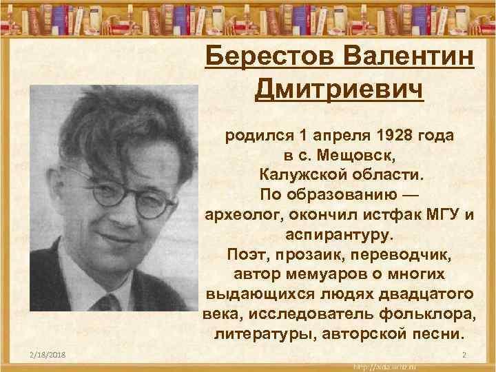 Берестов Валентин Дмитриевич родился 1 апреля 1928 года в с. Мещовск, Калужской области. По