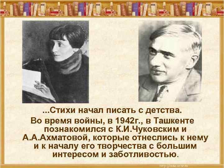 . . . Стихи начал писать с детства. Во время войны, в 1942 г.