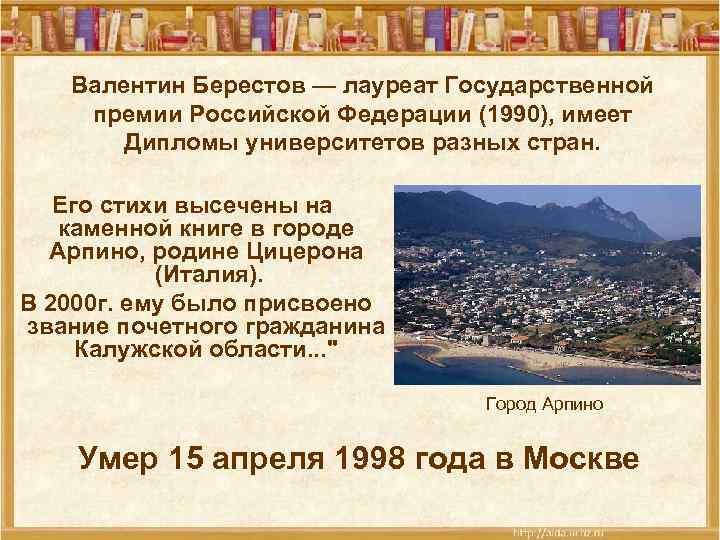 Валентин Берестов — лауреат Государственной премии Российской Федерации (1990), имеет Дипломы университетов разных стран.