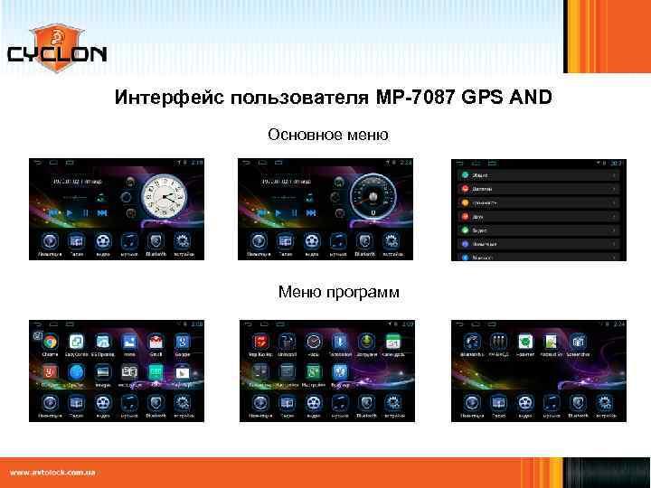 Интерфейс пользователя MP-7087 GPS AND Основное меню Меню программ