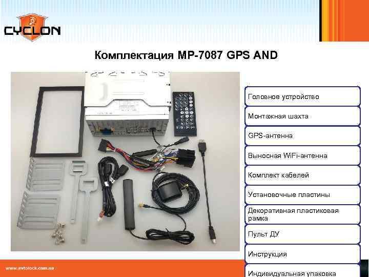 Комплектация MP-7087 GPS AND Головное устройство Монтажная шахта GPS-антенна Выносная Wi. Fi-антенна Комплект кабелей