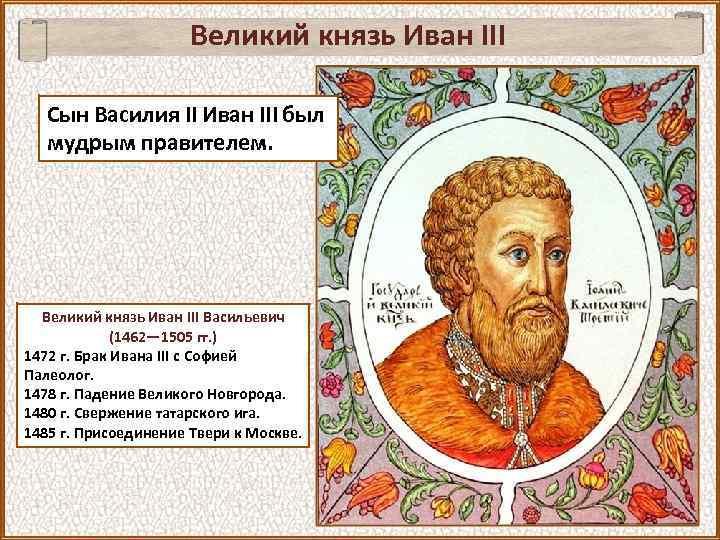 великий князь иван iii 15-я серия 30-ти серийного сериала правители руси