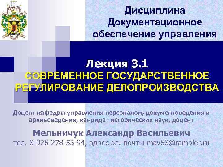 Дисциплина Документационное обеспечение управления Лекция 3. 1 СОВРЕМЕННОЕ ГОСУДАРСТВЕННОЕ РЕГУЛИРОВАНИЕ ДЕЛОПРОИЗВОДСТВА Доцент кафедры управления