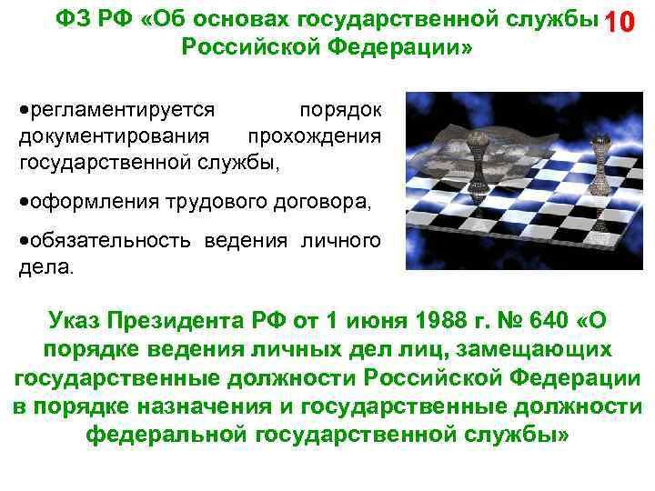 ФЗ РФ «Об основах государственной службы 10 Российской Федерации» регламентируется порядок документирования прохождения государственной