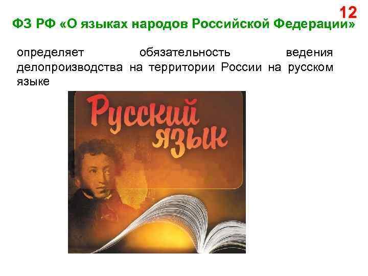 12 ФЗ РФ «О языках народов Российской Федерации» определяет обязательность ведения делопроизводства на территории