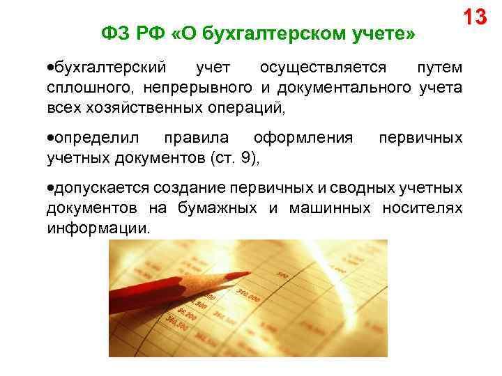 ФЗ РФ «О бухгалтерском учете» 13 бухгалтерский учет осуществляется путем сплошного, непрерывного и документального
