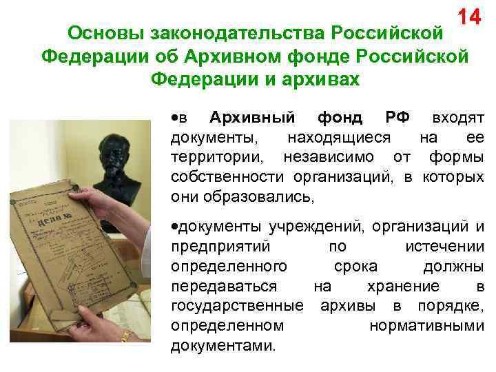 14 Основы законодательства Российской Федерации об Архивном фонде Российской Федерации и архивах в Архивный