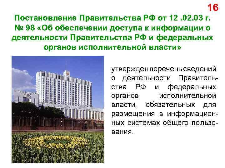 16 Постановление Правительства РФ от 12. 03 г. № 98 «Об обеспечении доступа к
