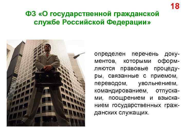 ФЗ «О государственной гражданской службе Российской Федерации» 18 определен перечень документов, которыми оформляются правовые