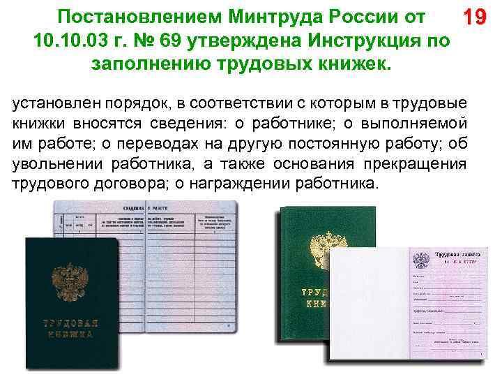 Постановлением Минтруда России от 19 10. 03 г. № 69 утверждена Инструкция по заполнению