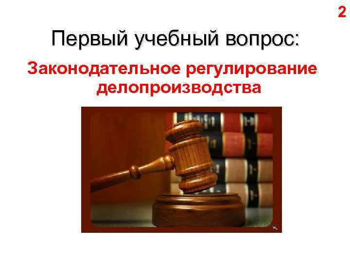 2 Первый учебный вопрос: Законодательное регулирование делопроизводства