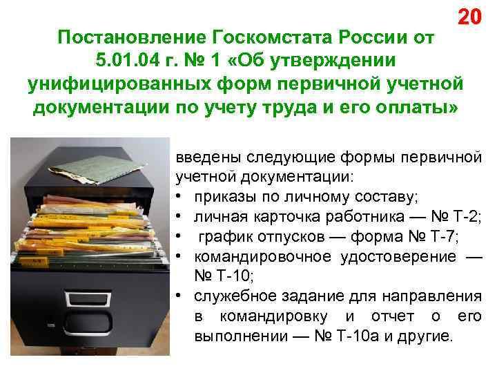 20 Постановление Госкомстата России от 5. 01. 04 г. № 1 «Об утверждении унифицированных