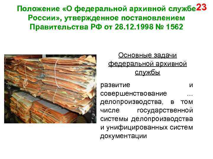 Положение «О федеральной архивной службе 23 России» , утвержденное постановлением Правительства РФ от 28.