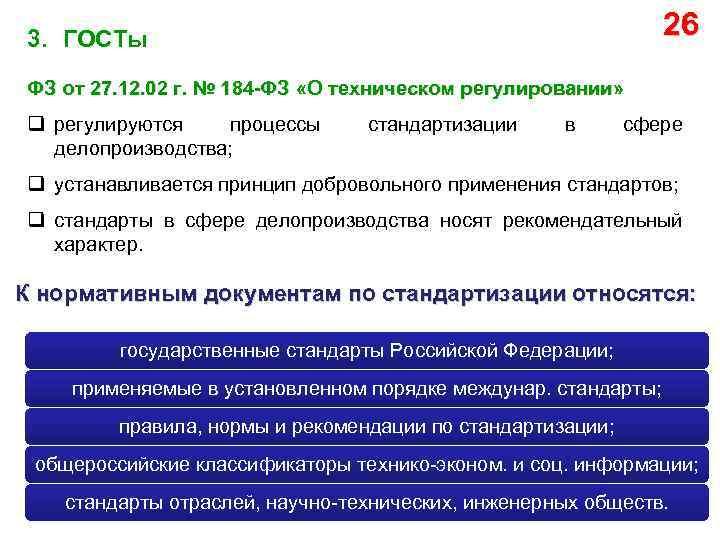 26 3. ГОСТы ФЗ от 27. 12. 02 г. № 184 -ФЗ «О техническом
