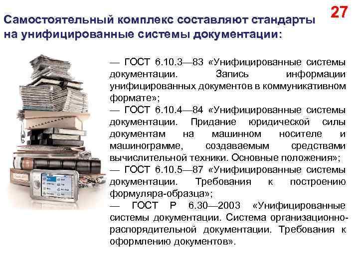 Самостоятельный комплекс составляют стандарты на унифицированные системы документации: 27 — ГОСТ 6. 10. 3—