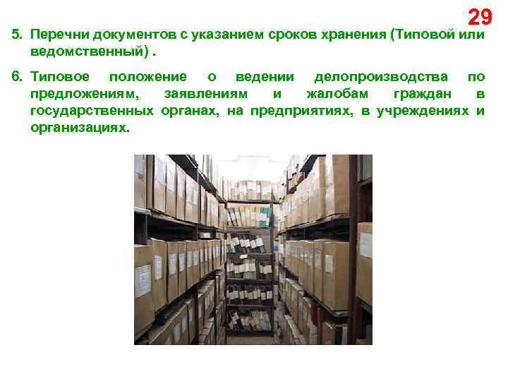 29 5. Перечни документов с указанием сроков хранения (Типовой или ведомственный). 6. Типовое положение