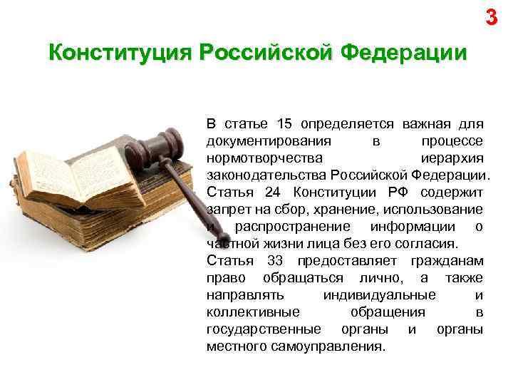 3 Конституция Российской Федерации В статье 15 определяется важная для документирования в процессе нормотворчества