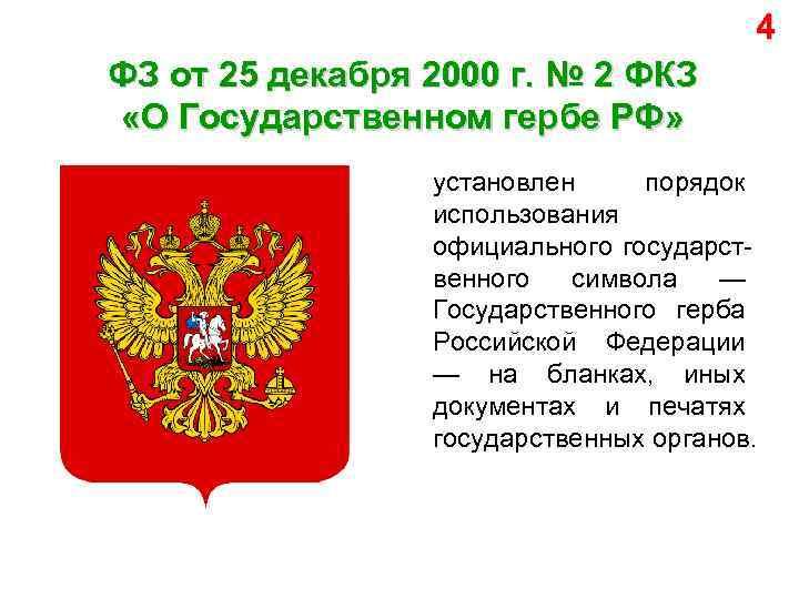 4 ФЗ от 25 декабря 2000 г. № 2 ФКЗ «О Государственном гербе РФ»