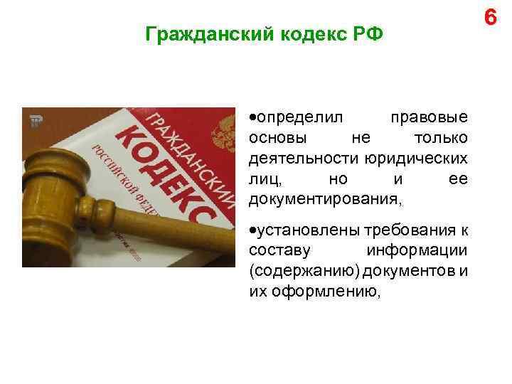 Гражданский кодекс РФ определил правовые основы не только деятельности юридических лиц, но и ее
