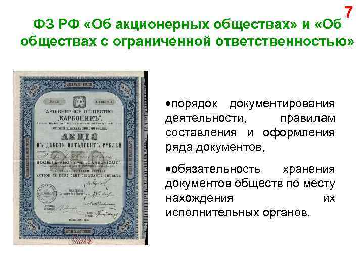 7 ФЗ РФ «Об акционерных обществах» и «Об обществах с ограниченной ответственностью» порядок документирования