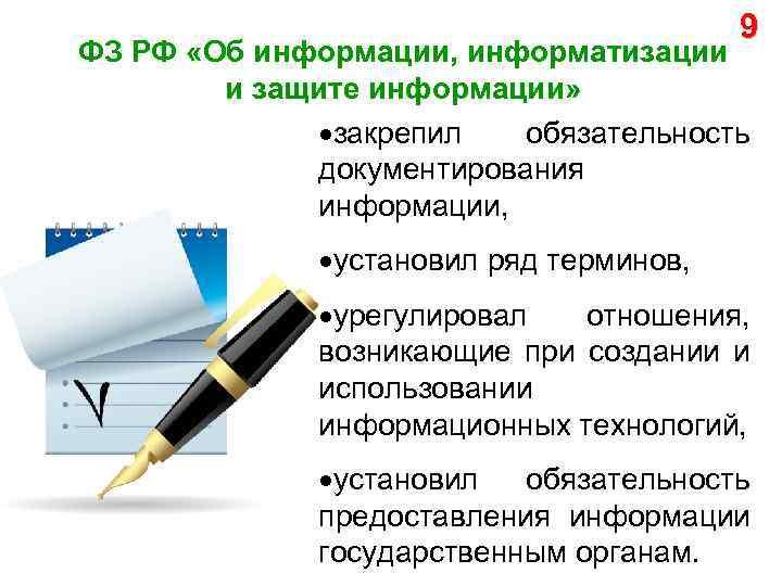 9 ФЗ РФ «Об информации, информатизации и защите информации» закрепил обязательность документирования информации, установил