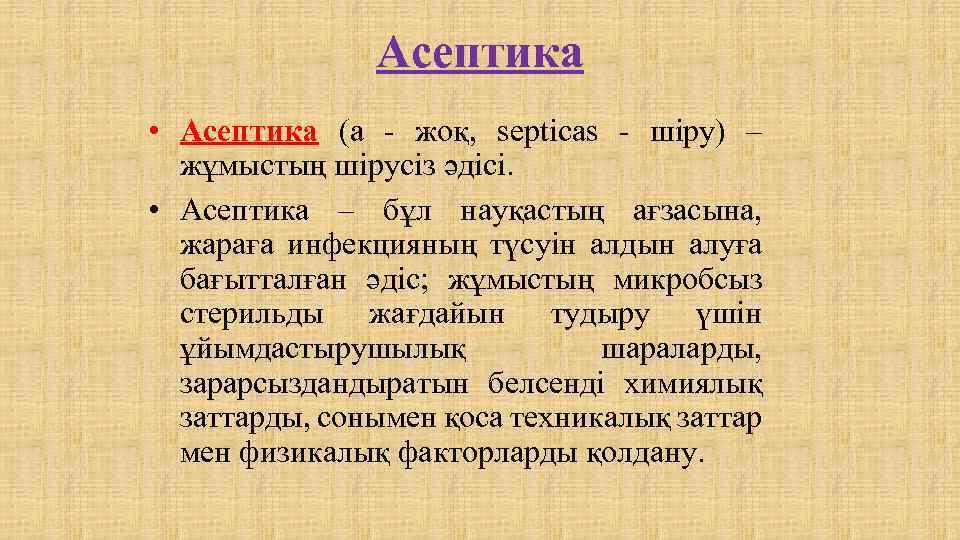 Асептика • Асептика (а - жоқ, septicas - шіру) – жұмыстың шірусіз әдісі. •