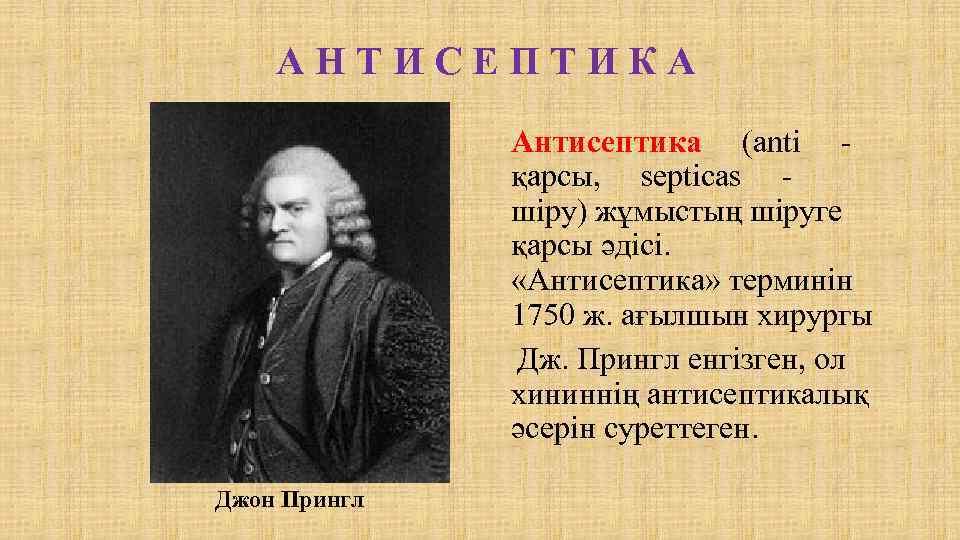 АНТИСЕПТИКА Антисептика (anti қарсы, septicas шіру) жұмыстың шіруге қарсы әдісі. «Антисептика» терминін 1750 ж.