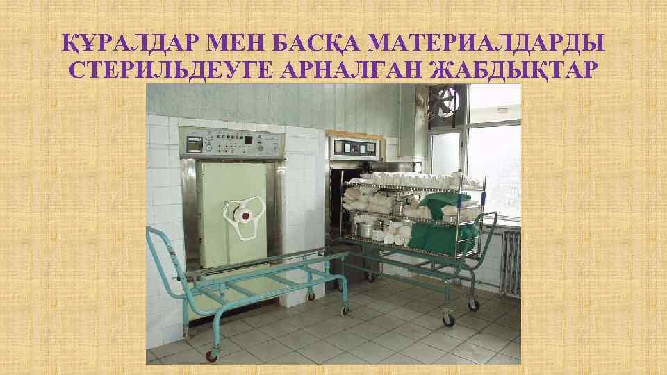 ҚҰРАЛДАР МЕН БАСҚА МАТЕРИАЛДАРДЫ СТЕРИЛЬДЕУГЕ АРНАЛҒАН ЖАБДЫҚТАР