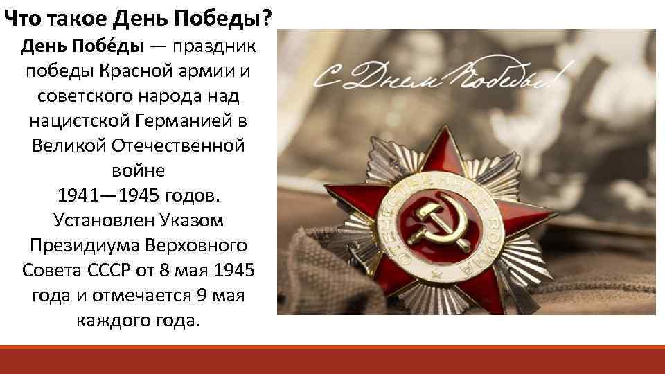 Что такое День Победы? День Побе ды — праздник победы Красной армии и советского