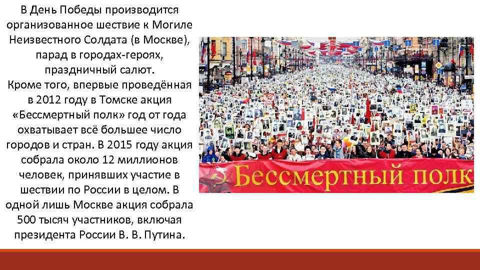 В День Победы производится организованное шествие к Могиле Неизвестного Солдата (в Москве), парад в
