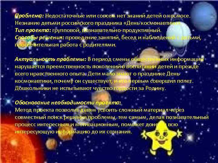 Проблема: Недостаточные или совсем нет знаний детей о космосе. Незнание детьми российского праздника «День