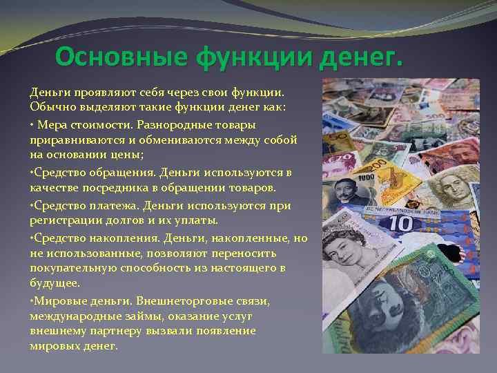 Основные функции денег. Деньги проявляют себя через свои функции. Обычно выделяют такие функции денег