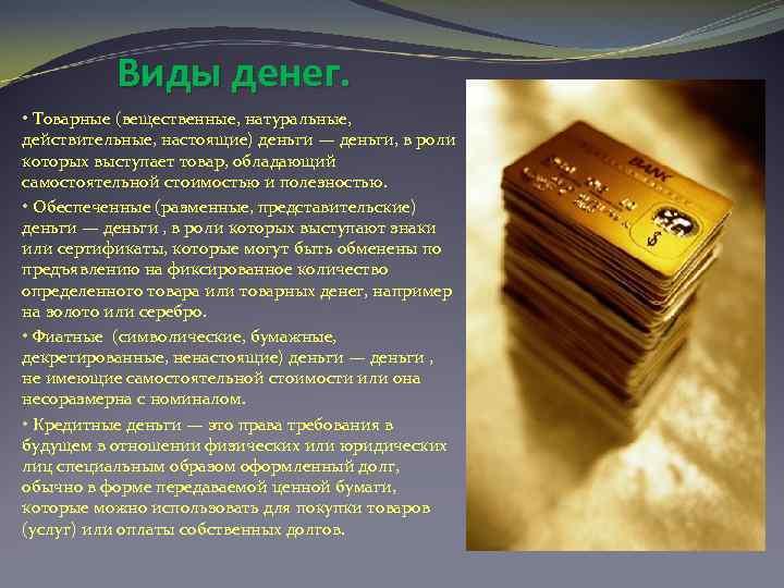 Виды денег. • Товарные (вещественные, натуральные, действительные, настоящие) деньги — деньги, в роли которых