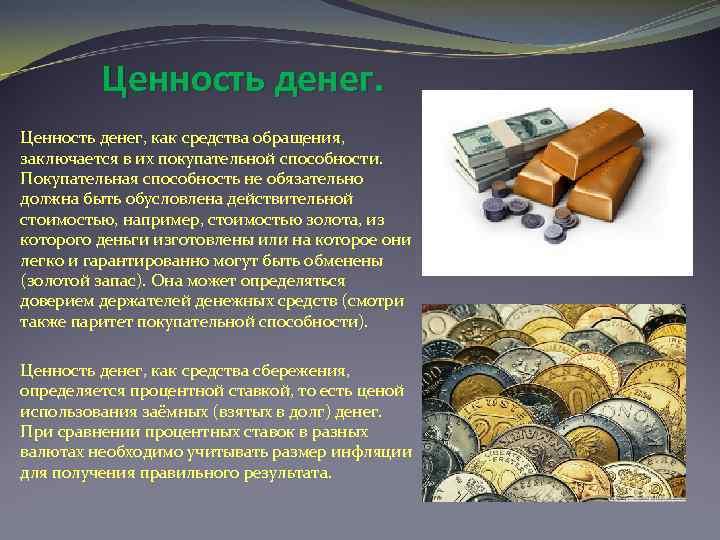 Ценность денег, как средства обращения, заключается в их покупательной способности. Покупательная способность не обязательно