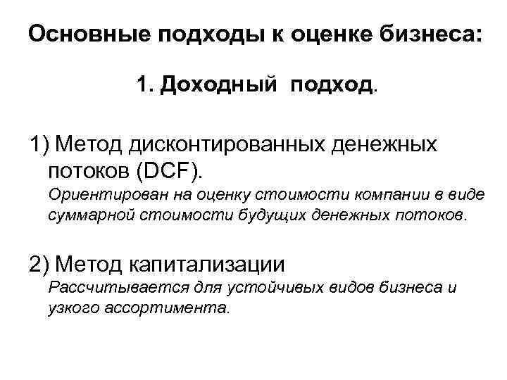 Основные подходы к оценке бизнеса: 1. Доходный подход. 1) Метод дисконтированных денежных потоков (DCF).