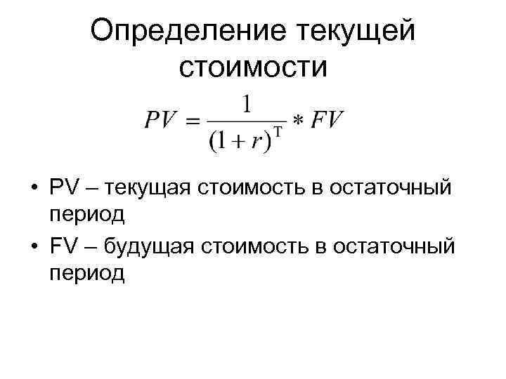 Определение текущей стоимости • PV – текущая стоимость в остаточный период • FV –