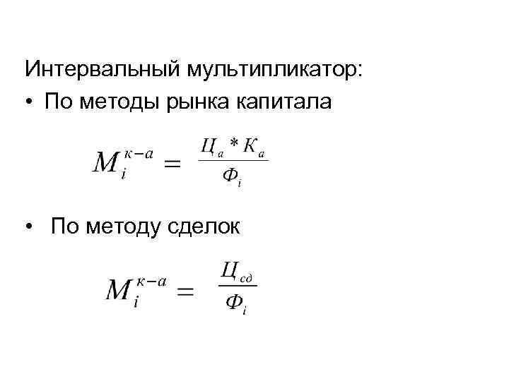 Интервальный мультипликатор: • По методы рынка капитала • По методу сделок