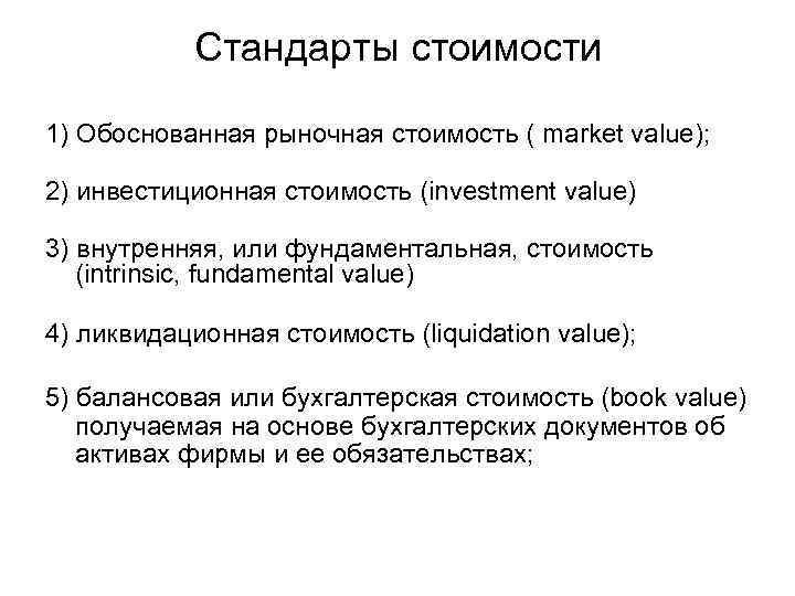 Стандарты стоимости 1) Обоснованная рыночная стоимость ( market value); 2) инвестиционная стоимость (investment value)