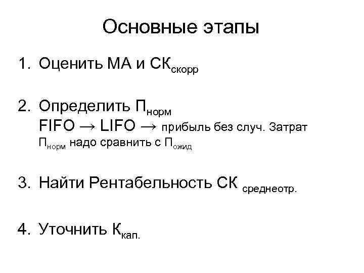 Основные этапы 1. Оценить МА и СКскорр 2. Определить Пнорм FIFO → LIFO →