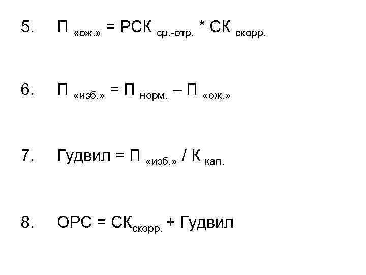 5. П «ож. » = РСК ср. отр. * СК скорр. 6. П «изб.
