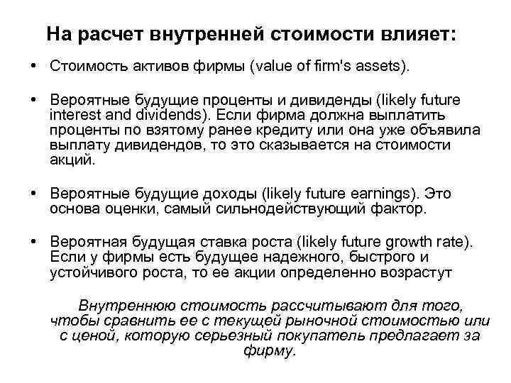 На расчет внутренней стоимости влияет: • Стоимость активов фирмы (value of firm's assets).
