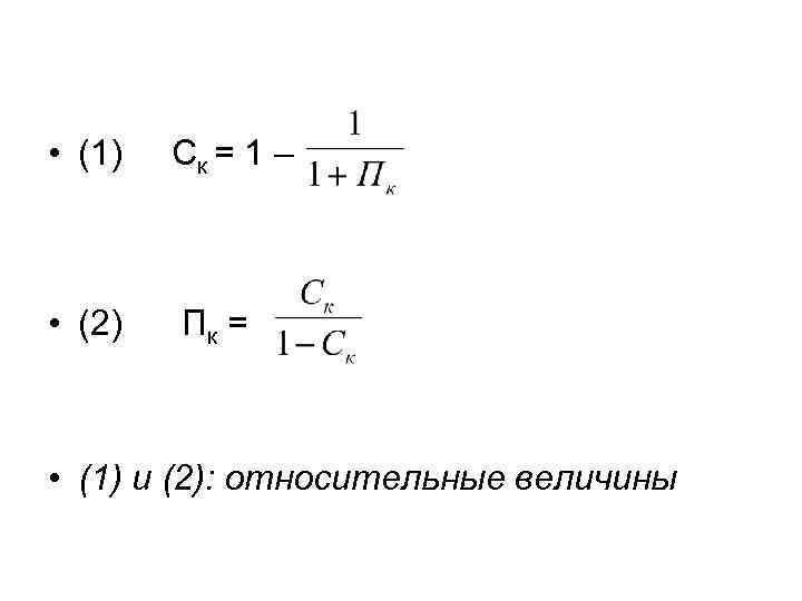 • (1) Ск = 1 – • (2) Пк = • (1) и