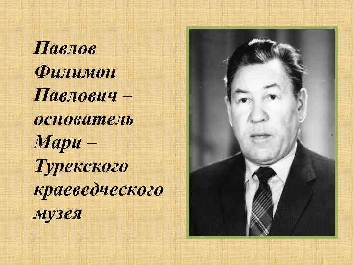 Павлов Филимон Павлович – основатель Мари – Турекского краеведческого музея