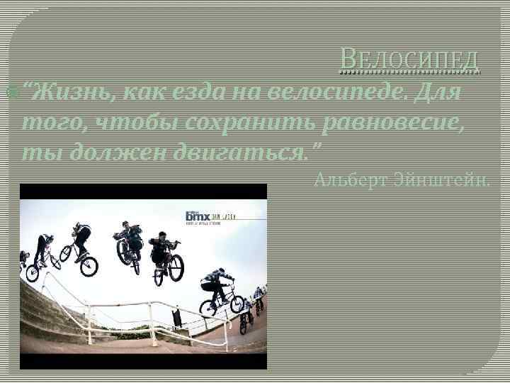 """""""Жизнь, ВЕЛОСИПЕД как езда на велосипеде. Для того, чтобы сохранить равновесие, ты должен"""