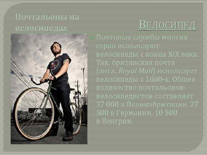 Почтальоны на велосипедах ВЕЛОСИПЕД Почтовые службы многих стран используют велосипеды с конца XIX века.