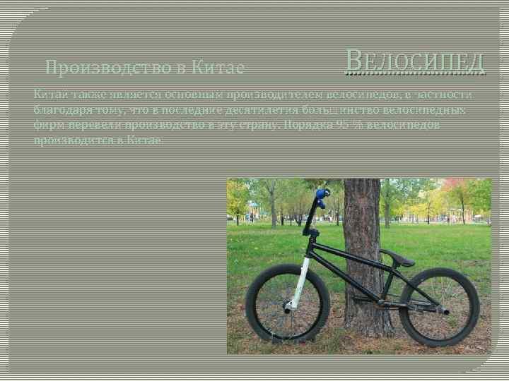 Производство в Китае ВЕЛОСИПЕД Китай также является основным производителем велосипедов, в частности благодаря тому,